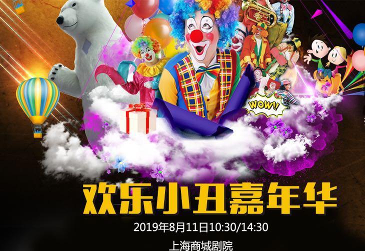 上海商城剧院杂技_青盟福利共享
